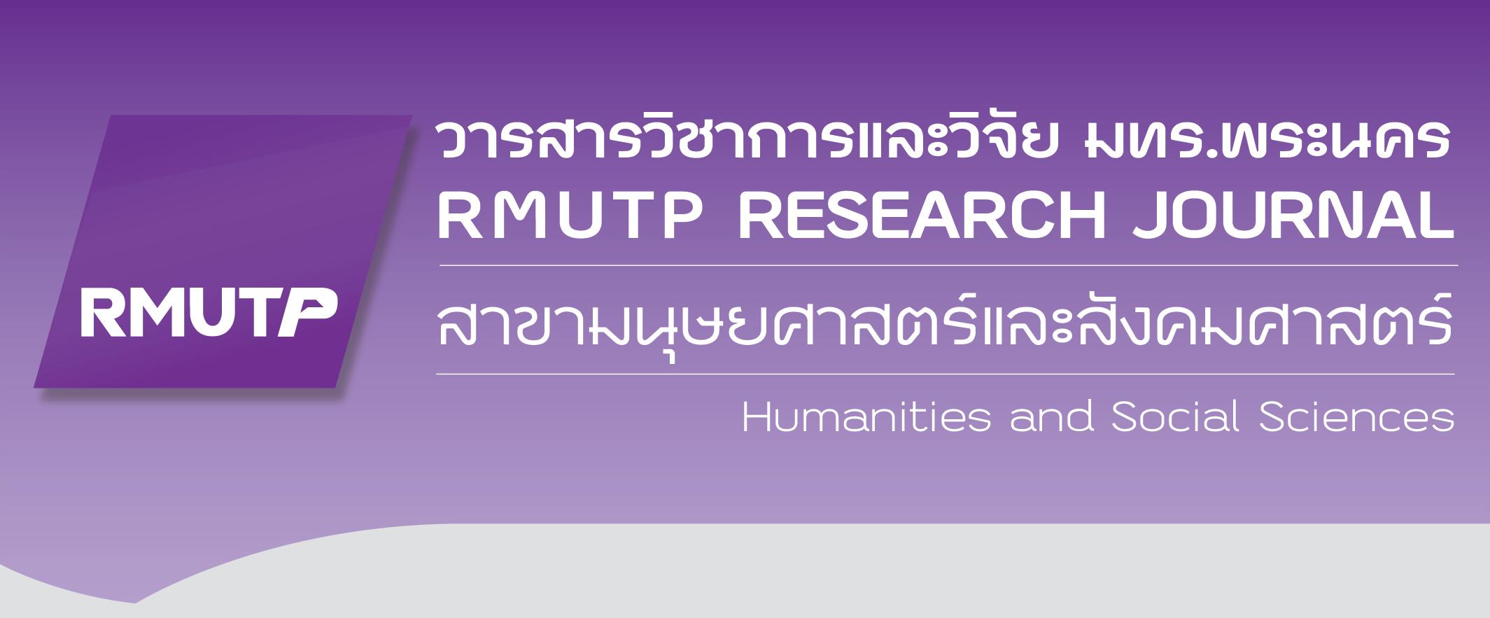 วารสารวิชาการและวิจัย สาขามนุษยศาสตร์และสังคมศาสตร์