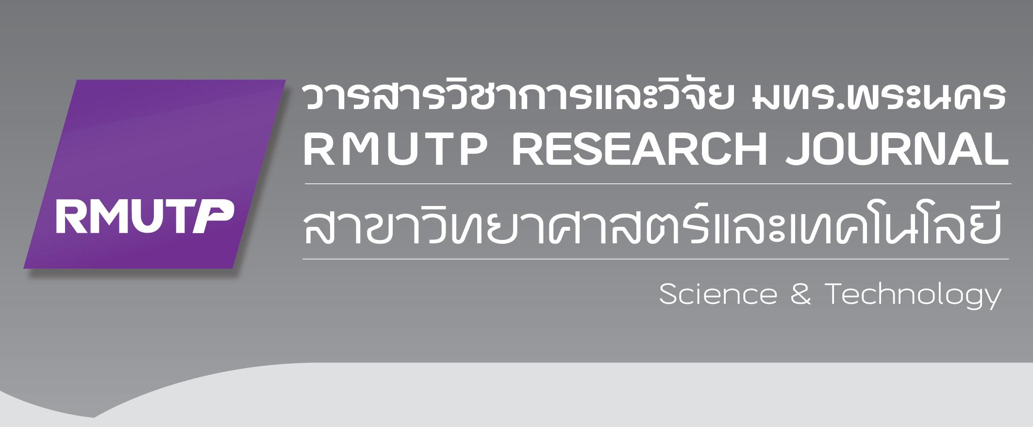 วารสารวิชาการและวิจัย